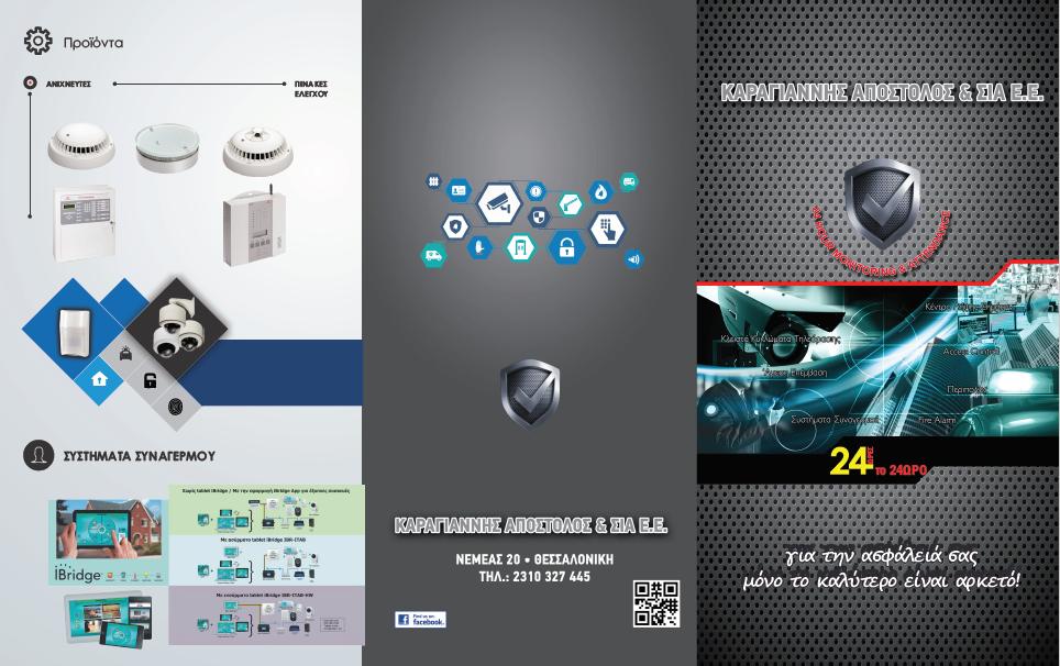 Καραγιάννης Απ. Συστήματα ασφαλείας Διαφημιστικό φυλλάδιο